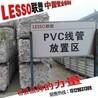 阻燃绝缘PVC穿线管