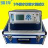 瑞锌sf6微水仪微水测试仪微水测量仪气体微量水分分析仪智能型