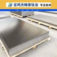 工业用GR5钛合金板材厂家现货钛合金板图片