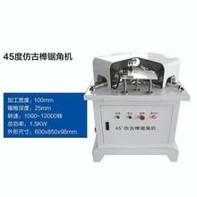 廠家直銷長江木工機械45度仿古榫鋸角機