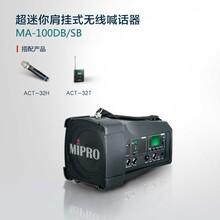 咪寶MA-100DB無線擴音器河南小個頭大功率擴音機