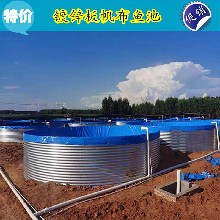 新型腾越帆布镀锌板养殖池POE弹性体塑料环保防漏养殖水池