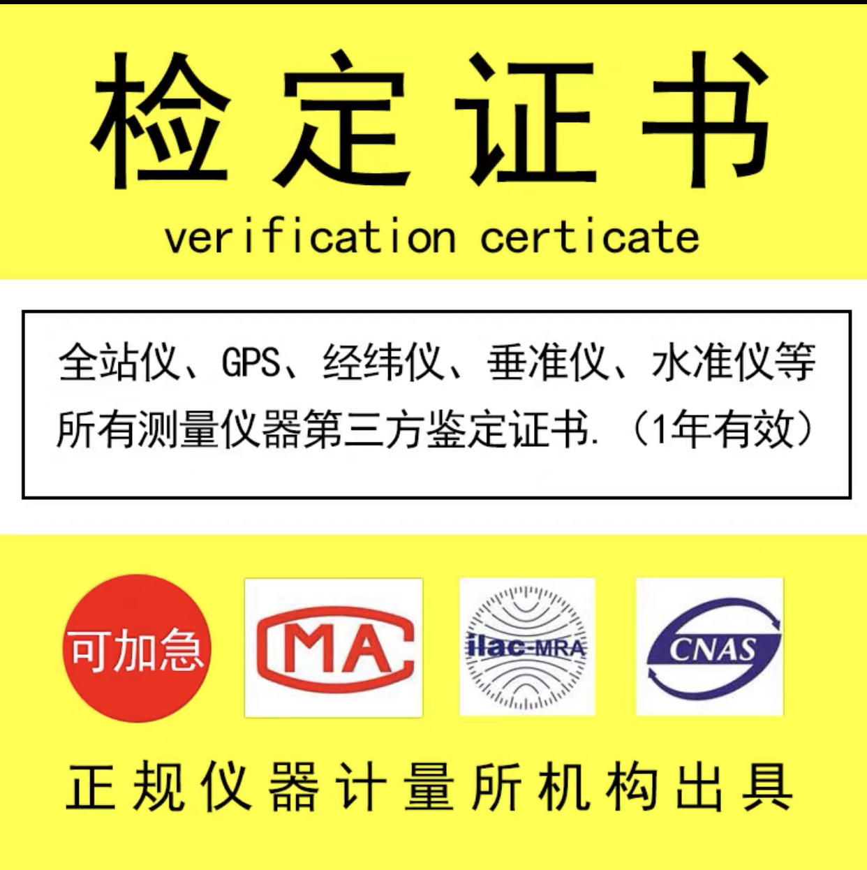 广州水准仪检定出证委托/增城水准仪正规计量检定出具