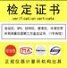 廣州RTK/GPS檢定出證委托/白云RTK正規計量出具