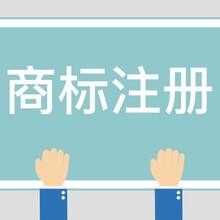 子洲商標注冊費用圖片