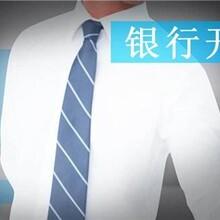 靖邊銀行開戶代理公司圖片
