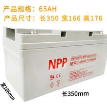 NPP耐普蓄电池NP12-6512V6H耐普铅酸免维护UPS电源蓄电池