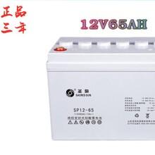 圣阳蓄电池SP12-65铅酸免维护12V6H应急太阳能UPS直流屏专用