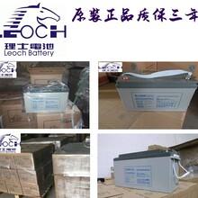 LEOCH理士12V100AH蓄电池DJM12100SUPS/EPS/直流屏/监控/太阳能