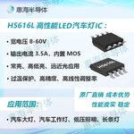 惠海半导体LED汽车灯恒流驱动IC远近光8-60V高性能低成本H5616L