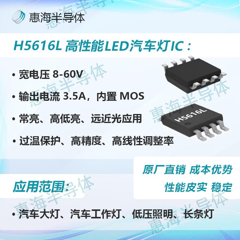 LED汽车灯芯片8-60V3.惠海半导体H5616L