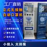 深圳市電佳廠家口罩自助售賣機