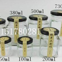 蜂蜜瓶玻璃蜂蜜瓶蜂蜜玻璃瓶蜂蜜包装瓶蜂蜜瓶盖图片