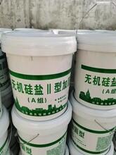 菏澤無機硅鹽堵漏材料生產廠家圖片