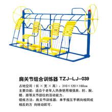 室外健身器材肩關節訓練器