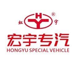湖北宏宇專用汽車有限公司