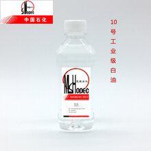 10号工业白油做橡塑增塑剂图片