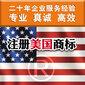 美国亚马逊商标注册注册美国商标图片