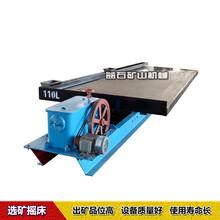 6S玻璃鋼搖床選礦搖床設備