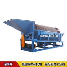 大型礦用無軸滾筒篩礦山滾筒篩定制