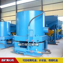 供應重選離心選礦機水套式砂金離心選礦機
