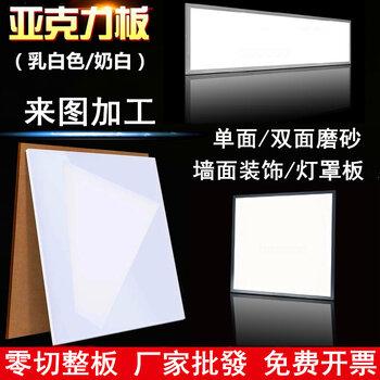 廠家定制亞克力燈箱板乳白色亞克力板奶白色透光板磨砂擴散板