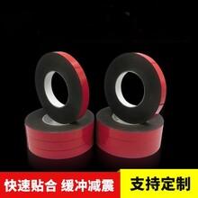 厂家批发1mm黑色两面胶条1.0汽车PE泡棉双面胶带图片