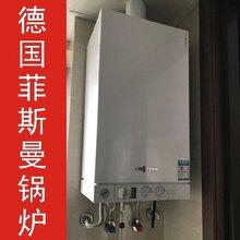 江汉区菲斯曼采暖炉直营安装找德亿菲进口地暖暖气片正规质保图片