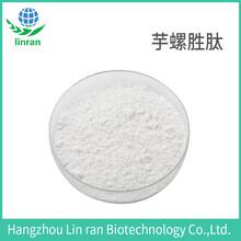 芋螺勝肽芋螺肽芋螺毒素冷凍因子芋螺多肽美容原料10mg/袋