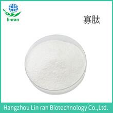寡肽-2IGF-1LR3原料143045-27-6美容多肽10mg/袋包郵