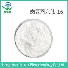 肉豆蔻六肽-16肉豆蔻酰六勝肽-16凍干粉美容多肽原料