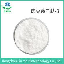 肉豆蔻三肽-3純度98%類維甲酸肽化妝品原料100mg/袋