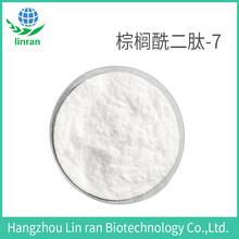 棕櫚酰二肽-7純度98%棕櫚酰二勝肽7凍干粉化妝品原料1克/袋