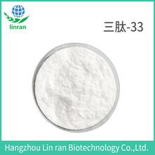 三肽-33凍干粉98%三勝肽-33美容多肽原料100mg/袋