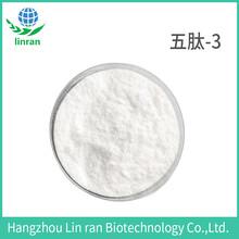 五肽-3維洛斯肽