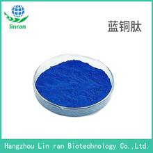 藍銅肽藍銅勝肽三勝肽銅肽美容肽