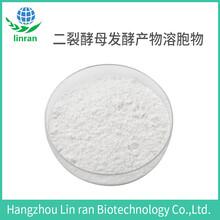 二裂酵母發酵產物溶胞物98%100g/袋