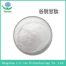 谷胱甘肽還原型谷胱甘肽L-谷胱甘肽化妝品原料100g/袋