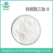 棕櫚酰三肽-8純度98%粉末CAS:936544-53-5