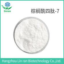 棕櫚酰四肽-7純度98%221227-05-0美容多肽原料1g/袋包郵