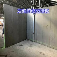 高密度发泡陶瓷墙板改性轻质板环保节能生产安优游注册平台免费拿样图片
