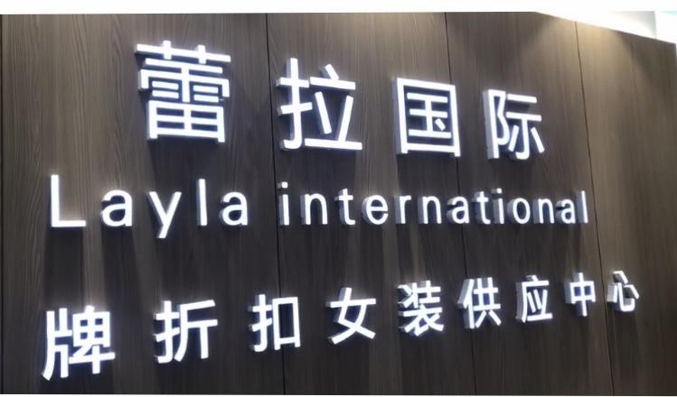 广州蕾拉国际服饰有限公司