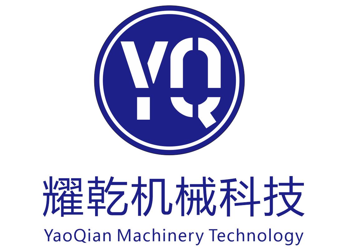 河南耀乾機械科技有限公司