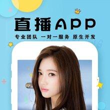 鄭州玖弈APP直播房間連麥社交軟件開發在線語聊交友平臺源碼搭建.