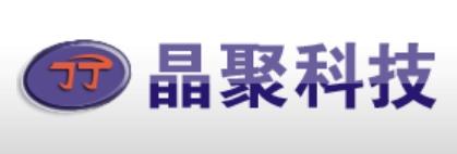 深圳市晶聚科技有限公司