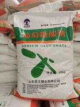 减水剂D-葡萄糖酸钠工业级国标优质含量99%图片
