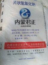 国标片碱火碱烧碱片碱含量99%氢氧化钠图片