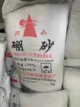 月山硼砂國標95%含量清洗劑大石橋硼砂圖片