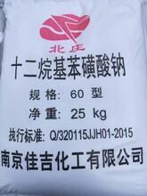 北莊十二烷基苯磺酸鈉工業級表面活性劑60型號國標優級品圖片