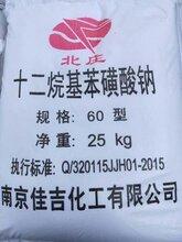 山东十二烷基苯磺酸钠工业级优级品活性剂图片